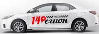 Такси Павлодар 14 Регион