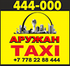 Такси Астана Аружан Taxi
